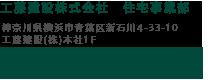 工藤建設株式会社 住宅事業部:0120-045-910