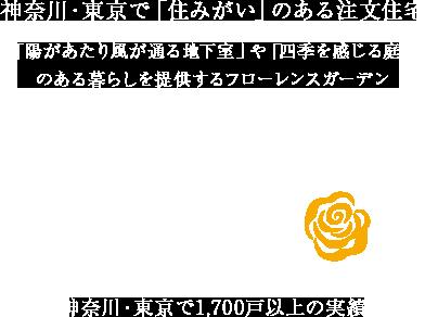 神奈川・東京で「住みがい」のある注文住宅 | 「陽があたり風が通る地下室」や「四季を感じる庭」のある暮らしを提供するフローレンスガーデン